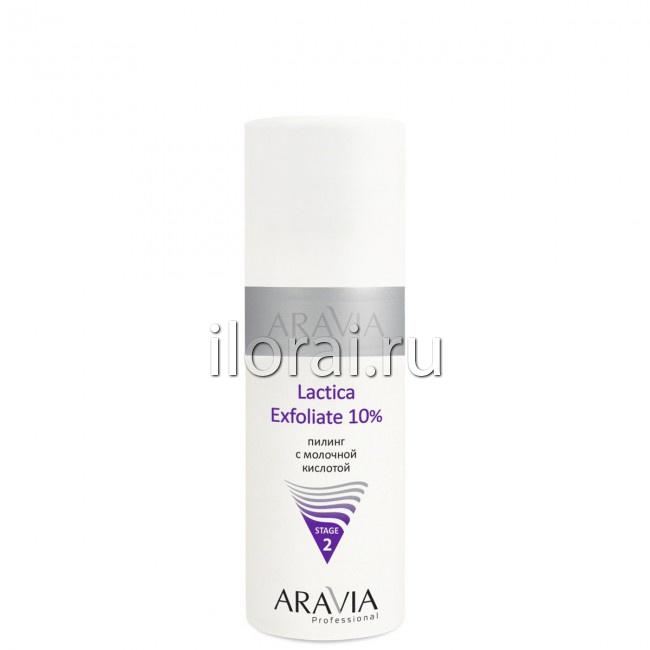 Пилинг с молочной кислотой Lactica Exfoliate 10% Aravia 150 мл