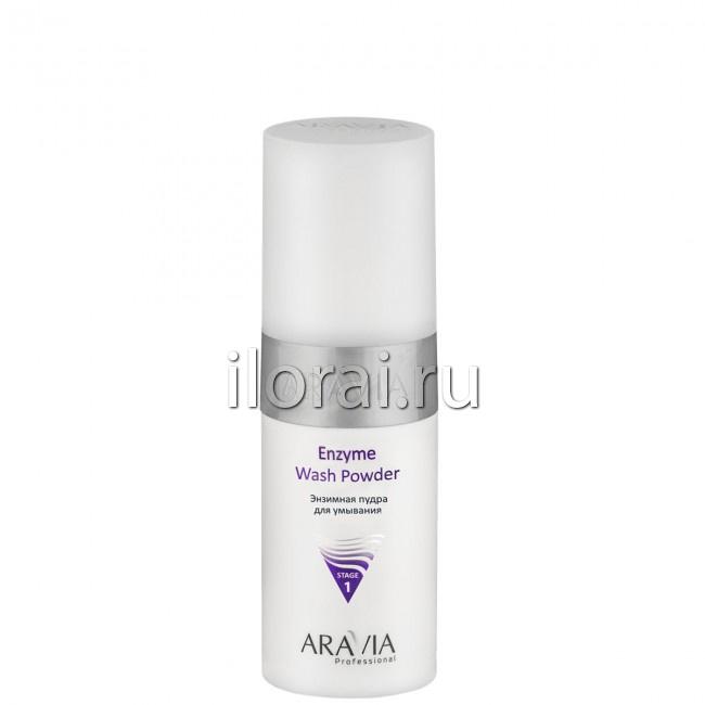 Пудра энзимная для умывания Enzyme Wash Powder Aravia 150 мл