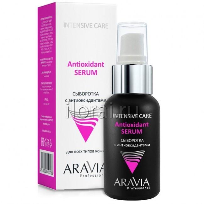 Сыворотка с антиоксидантами Antioxidant-Serum ARAVIA 50 мл