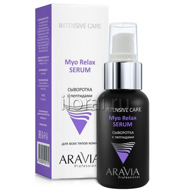 Сыворотка с пептидами Myo Relax-Serum ARAVIA 50 мл